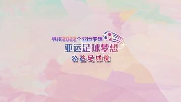 亚运足球梦想课