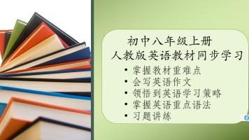 初中八年级上册英语(人教版)同步视频辅导在线课程