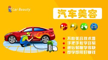 汽车美容 零基础入门到精通 全套系统教程