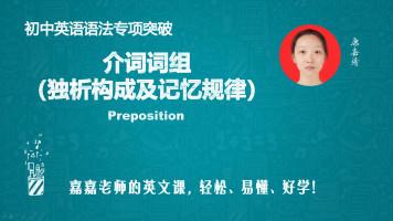 初中英语语法-介词词组(独析构成及记忆规律)