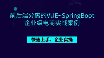 前后端分离的VUE+SpringBoot企业级电商实战案例