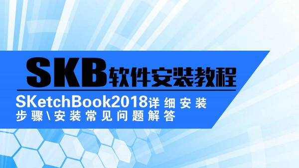 SKB软件安装教程