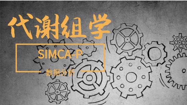 医学方|代谢组学数据分析(SIMCA-P)