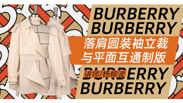 BURBERRY落肩圆装袖的立裁与平面互通制版