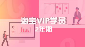 【2年期】2021企望VIP必学课程