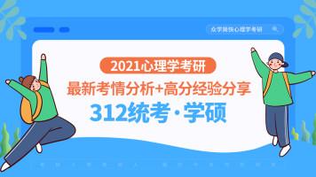 312统考心理学学硕-【2021最新考情分析+高分经验分享】