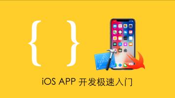 iOS APP开发速成课
