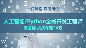 人工智能+Python全栈开发工程师|VIP就业班-零基础/6个月