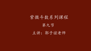 郭子谊讲紫斗数系列课程【09】