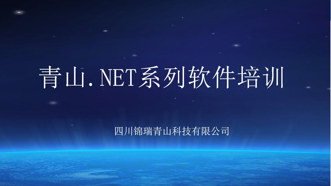 青山.NET系列软件培训