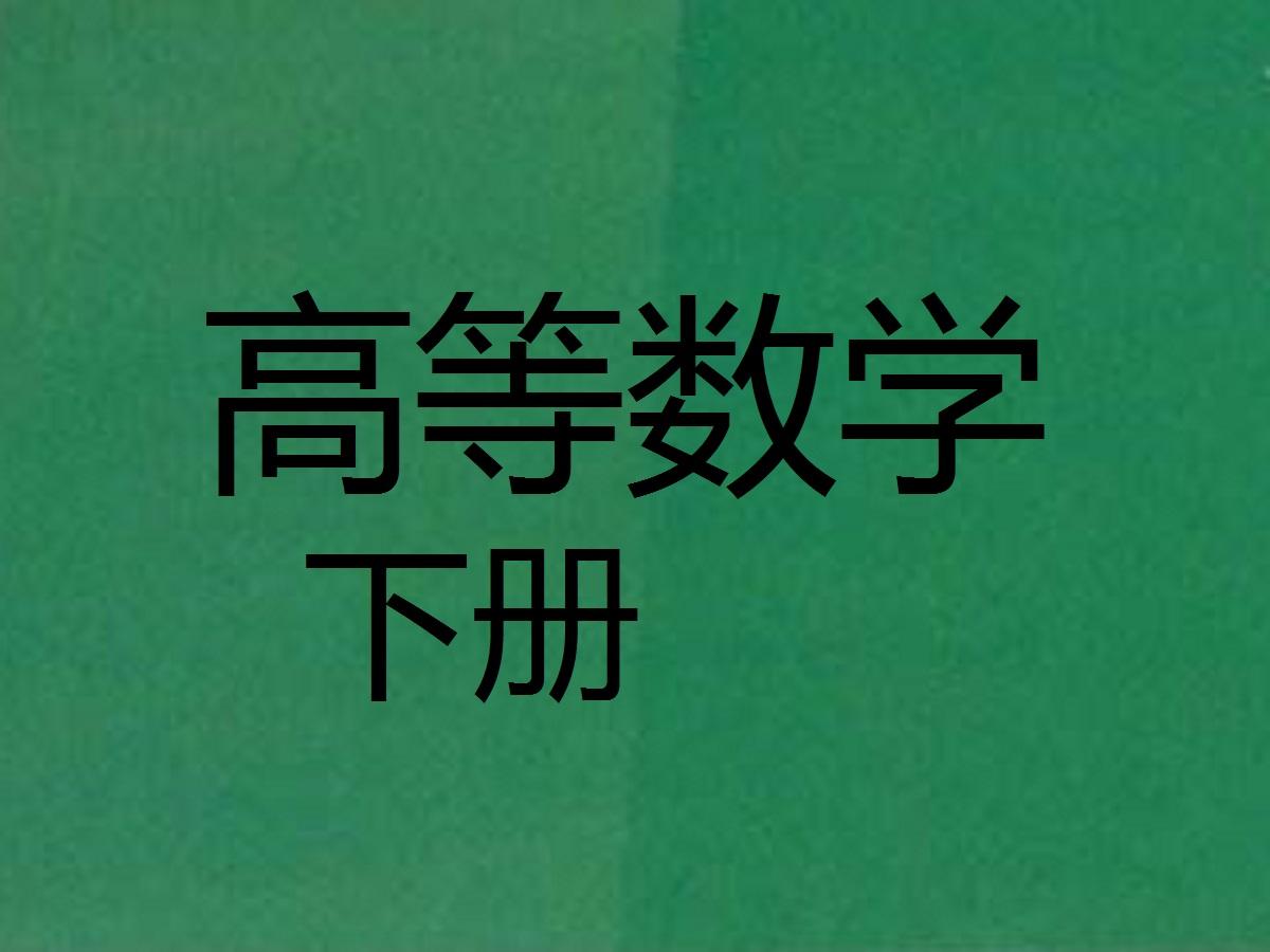 高等数学下册(全94讲)【理工学社】