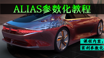 Alias设计——DYNAMO汽车建模知识教学