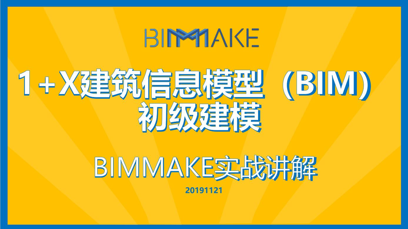 【1+X证书】建筑信息模型初级认证/BIMMAKE实战讲解