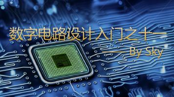 数字IC/数字电路/FPGA设计入门之十一