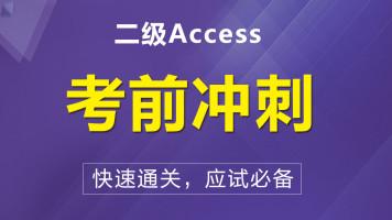 2021年3月未来教育二级Access考前冲刺直播