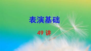 浙江传媒学院 表演基础 刘宝寅 49讲