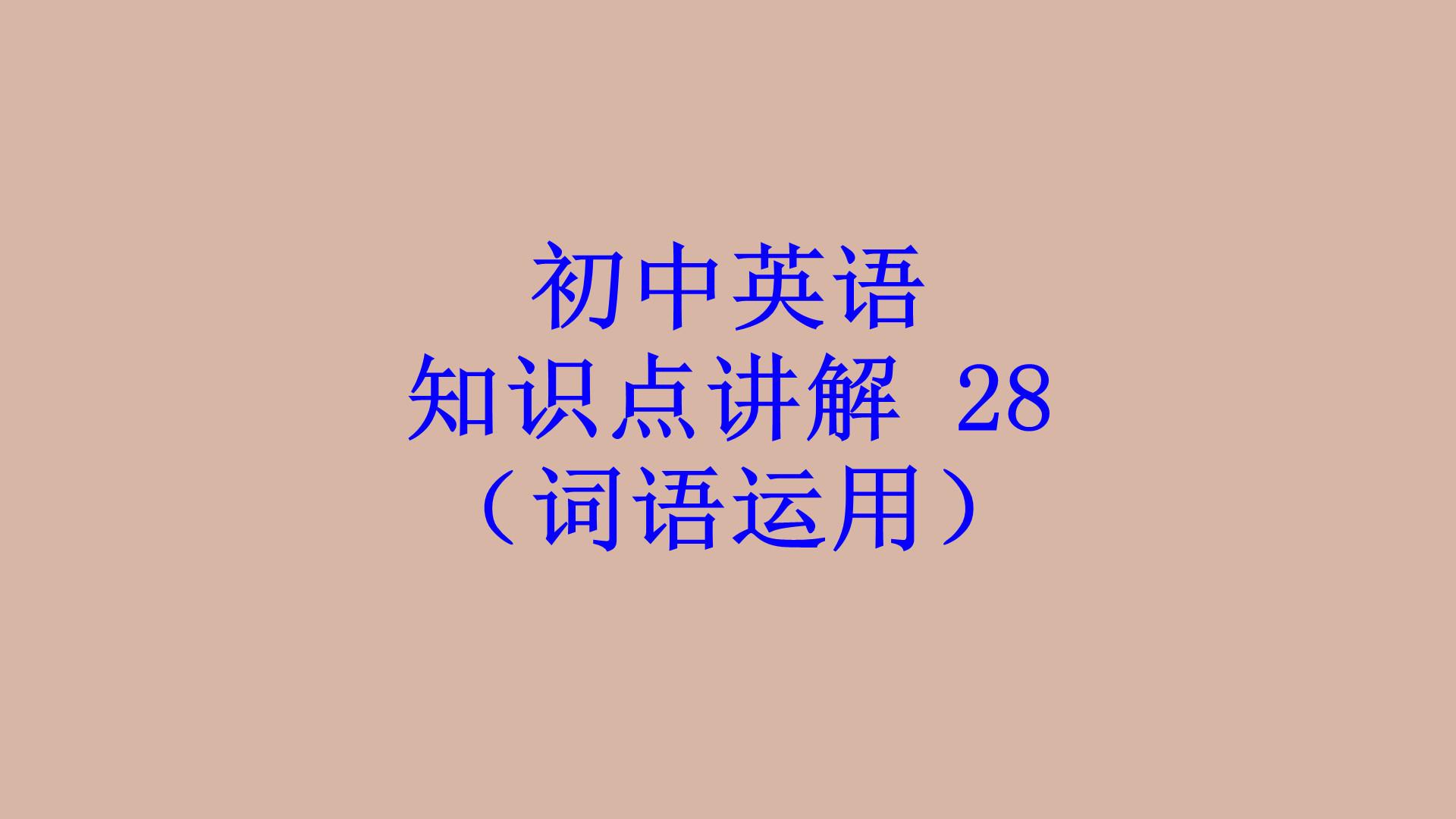 初中英语基础知识讲解28