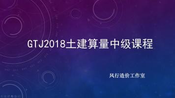 广联达GTJ2018土建算量中级课程(完结)