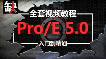 ProE5.0全套基础视频教程自学入门精通三维机械设计案例免费课程