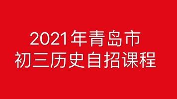 2021年青岛市初三历史自招课程