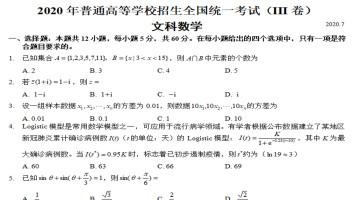 2020年高考全国三卷文科数学11个难题视频(单三步)