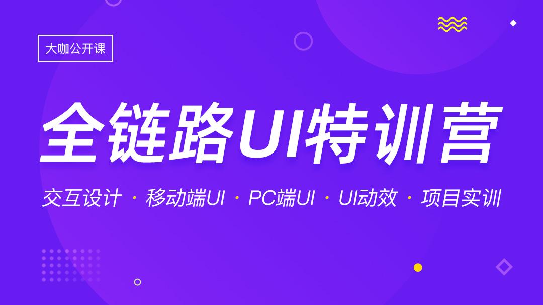 UI设计全栈/全链路UI设计/交互设计/Sketch/XD/PS/UI特训营体验课