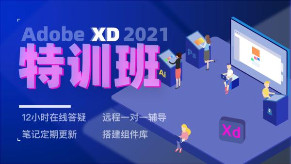 XD特训班/XD2021/UI/UE/动效