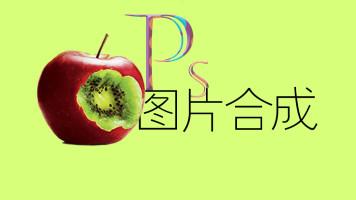 PS【合成图系列】人物合成/风景合成/产品人合成/特效合成设计