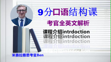 9分考官口语结构课深度介绍