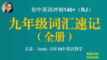 【初中英语冲刺140+】词汇专项,九年级英语全册词汇速记