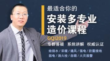 最适合你的安装多专业造价课程【GQI2019+GCCP5.0】