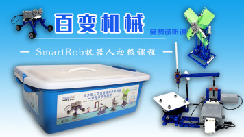 SmartRob双语少儿机器人编程初级课程《百变机械》免费试听课
