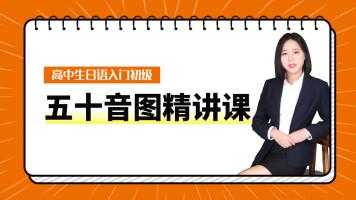 【精品录播】日语五十音图精讲,高中生日语入门初级课程