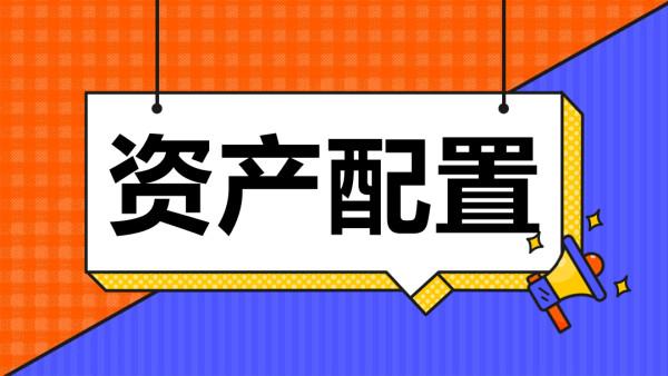 招财猫教育投资理财资产配置基金定投股票