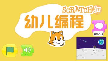 ScratchJr少儿编程 jr讲故事-09神秘星空