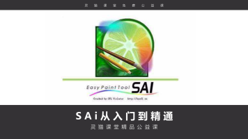 SAI板绘基础/CG插画软件/原画入门/插画设计/工具讲解/软件使用/