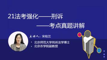 21法考强化-考点真题班-刑诉(宋桂兰)