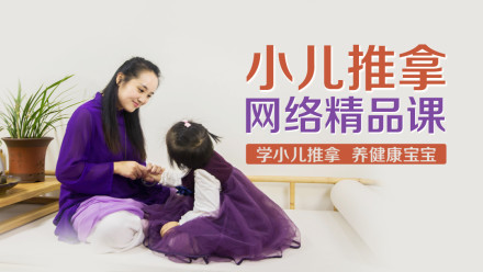 千鱼【小儿推拿】网络精品课