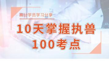 10天掌握100个执兽考点