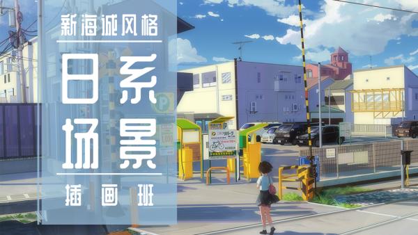 日系唯美场景绘画课程-新海诚动画风格-战翼陈战老师