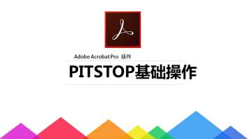 acrobat(pdf)插件-pitstop的基础操作