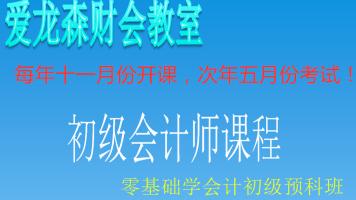 零基础学会计初级预科班