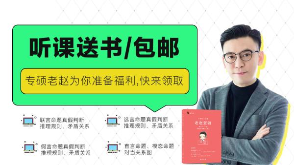 21届管理类联考-老赵形式逻辑4节课(适用于MBA/MPACC/MEM等)