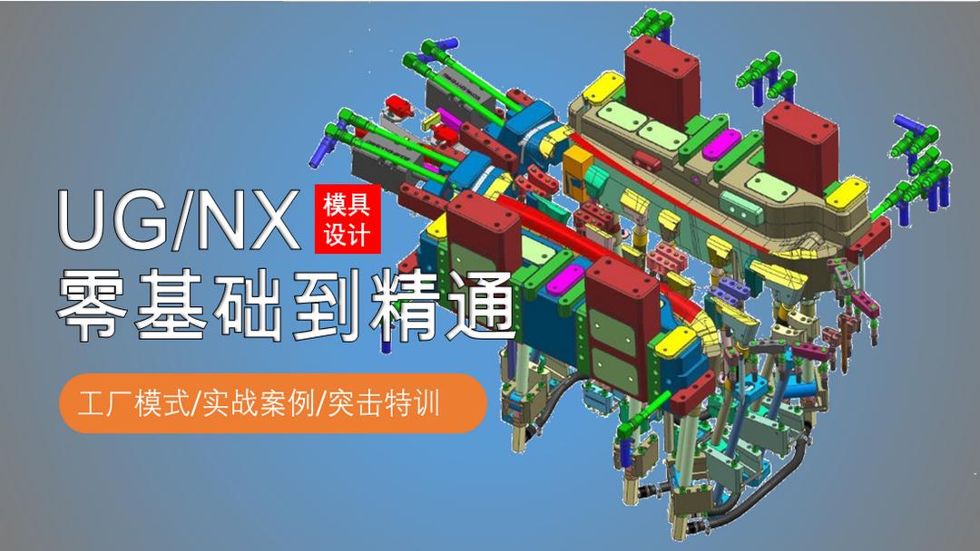 UG/NX塑胶模具设计体验课-模具分模-2D排位-全3D设计