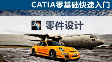 CATIA零基础快速入门02-零件设计