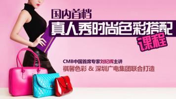 色彩搭配/服饰搭配/形象设计-世界著名色彩形象专家刘纪辉主讲