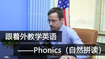 跟着外教学英语——Phonics(自然拼读)
