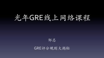 GRE评分规则大揭秘