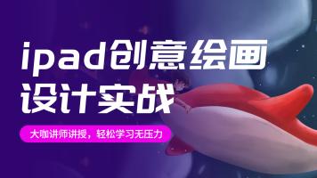 ipad创意绘画/软件介绍/快捷手势/图层/工具