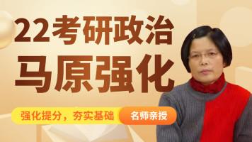 2022考研政治-马原强化课程-张俊芳-文都考研